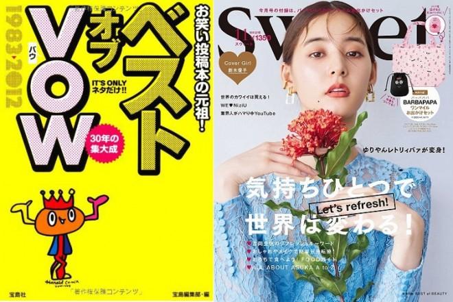 (左)『ベスト オブ VOW』(宝島社) 書影 (右)『sweet』11月号(宝島社) 書影 画像提供/宝島社
