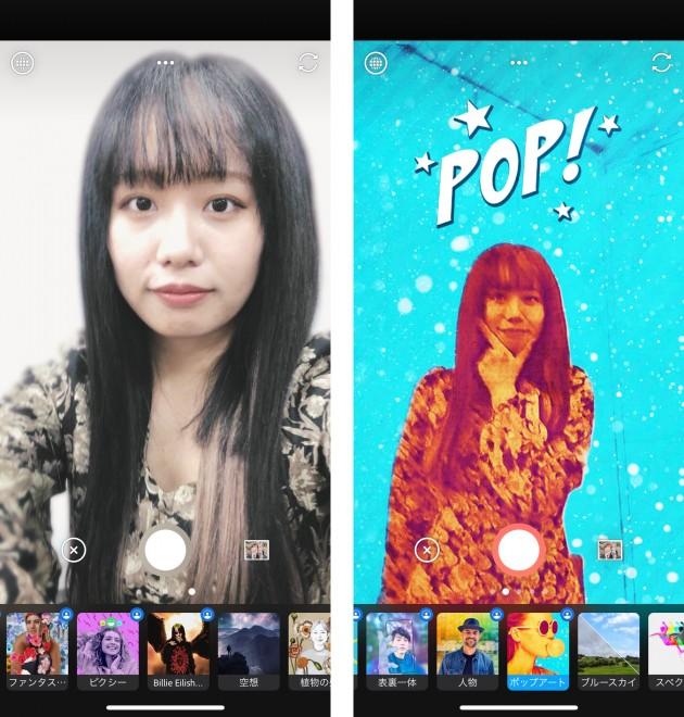 自動的に自然ときれいな写りを実現(左)、レンズ(「ポップアート」を使用)で撮影しながらアート加工(右)もできる