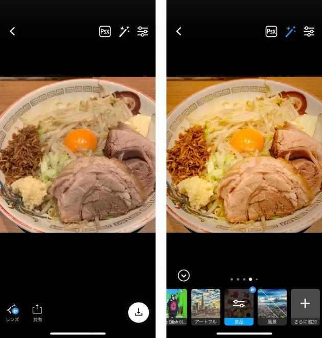 加工前(左)、「食品」レンズで加工後(右)