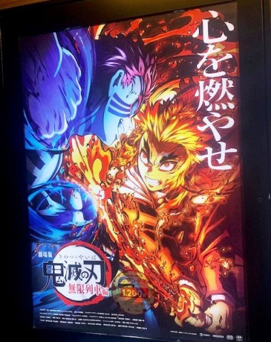 映画館に掲示された『劇場版「鬼滅の刃」無限列車編』のポスター。まだまだ盛況は続いている。