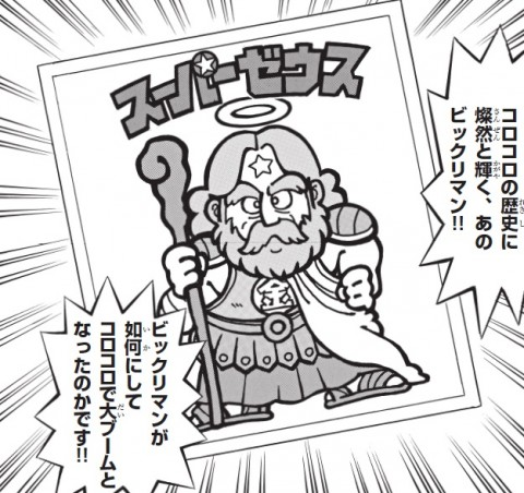 『コロコロ創刊伝説』4巻では、漫画『ビックリマン』誕生秘話が描かれている(C)小学館