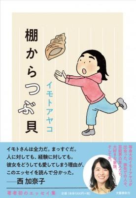 『棚からつぶ貝』表紙