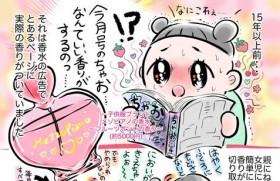"""なんていい香り…少女漫画雑誌の思い出に反響、実録漫画作者語る『ちゃお』がもたらした""""ときめき"""""""