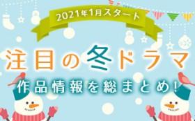 【冬ドラマ一覧】2021年1月スタート! 注目の新ドラマ情報まとめ!!