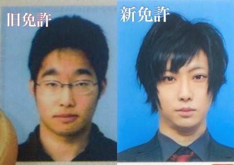 ニキさんの新旧免許証写真