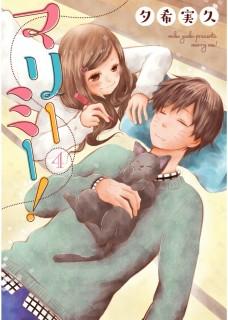 『マリーミー!』全11巻が出ている(C) Miku Yuki / LINE