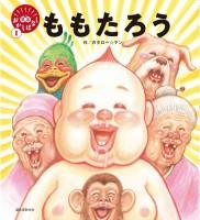 漫☆画太郎、やなせたかし目指し絵本作家デビュー 「子どもたちを爆笑させたい」託された編集者