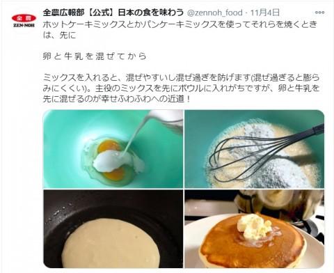 ふわふわのホットケーキをつくるコツは2.6万いいねを獲得(画像はTwitterより@zennoh_food)