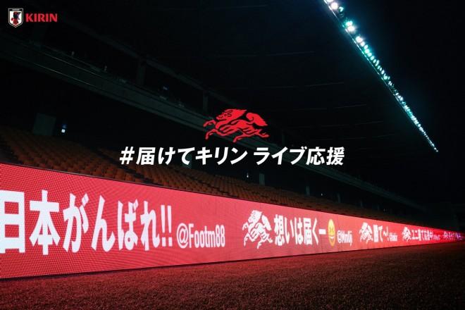 「#届けてキリン ライブ応援」キービジュアル