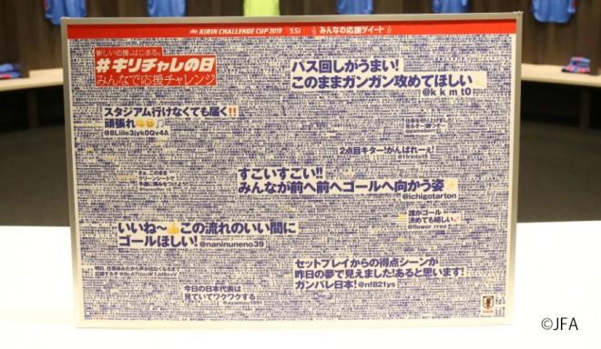 ファンやサポーターから熱いメッセージが届けられたメッセージボード