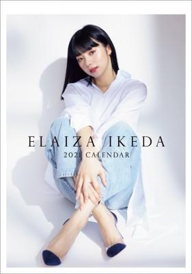 (上から)深田恭子、吉岡里帆、池田エライザのカレンダー