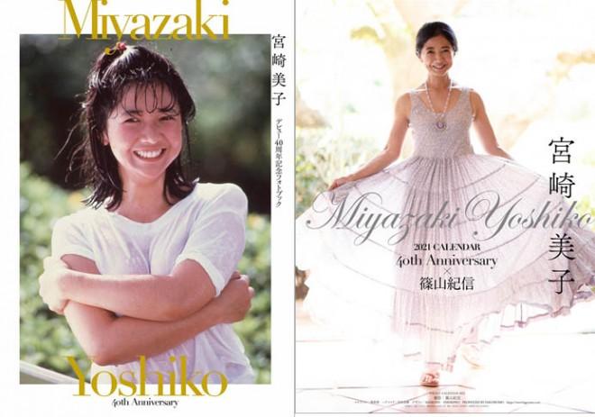 ヒット作となった宮崎美子のカレンダー(右)とフォトブック (C)HORIPRO