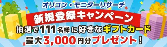 オリコン・モニターリサーチ 新規登録キャンペーン