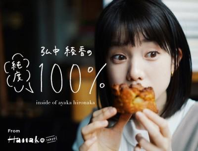 弘中綾香の純度100% (C)マガジンハウス