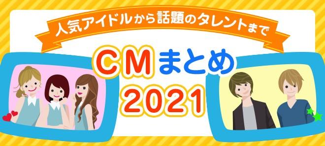 CMまとめ2021 ORICON NEWS(オリコンニュース)