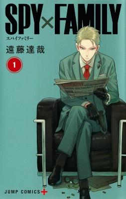 『SPY×FAMILY』1巻 (C)遠藤達哉/集英社