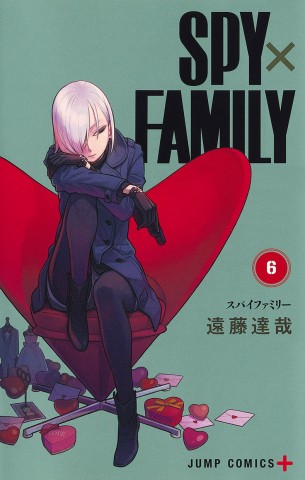 『SPY×FAMILY』6巻(最新刊) (C)遠藤達哉/集英社
