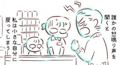 「怒鳴り声を聞くと、小さな自分に戻ってしまう」枇杷かな子さんの実録漫画(画像提供:@kanakobiwa)