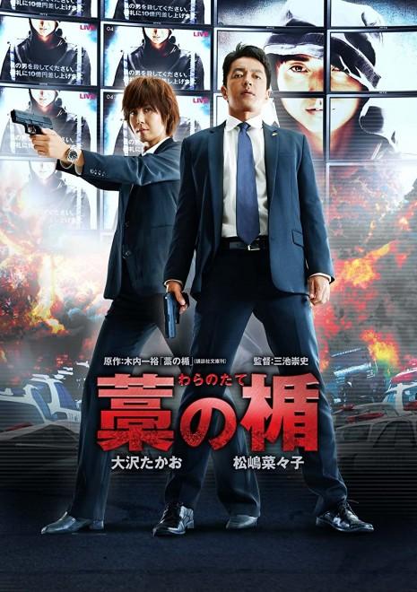 『藁の楯 わらのたて(通常版)』DVD、ワーナー・ホーム・ビデオ、2013年
