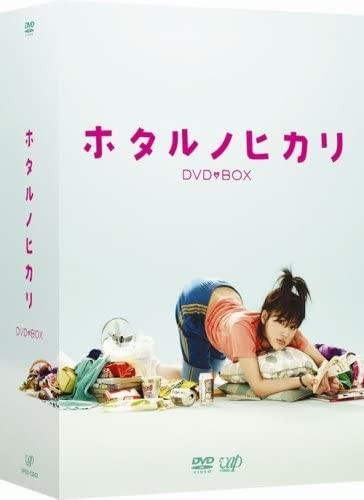 『ホタルノヒカリ』DVD-BOX、バップ、2008年