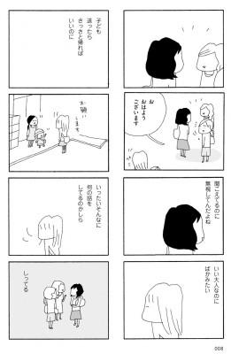 『ママ友がこわい』