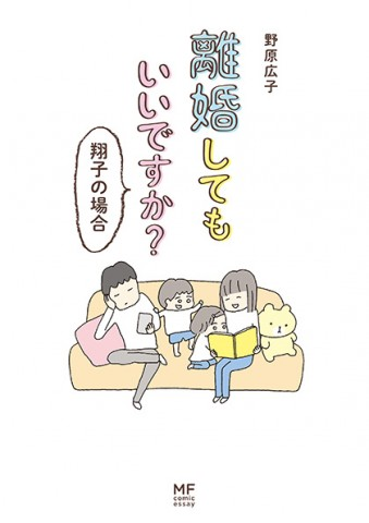 『離婚してもいいですか? 翔子の場合』(KADOKAWA)