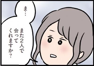 『夫がいても誰かを好きになっていいですか?』より(C)KADOKAWA