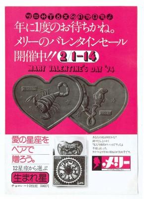 1974年のバレンタインポスター