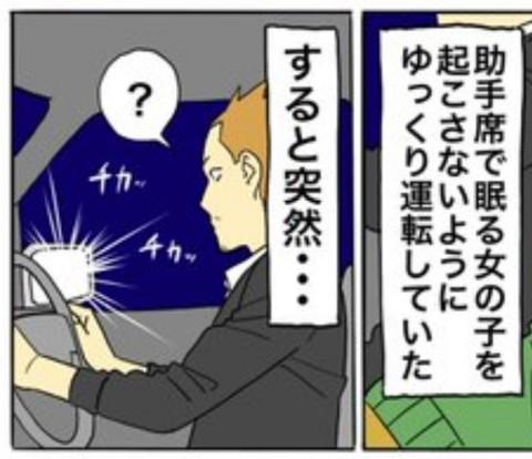当時イイ感じの関係だった女性を助手席に乗せて、夜道を運転していたカワカミさん(画像提供:@JUNKIES_1)