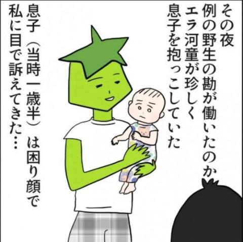 父親に抱っこされても息子は困り顔…(C)カコマツさん
