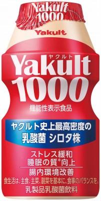 『Yakult1000』 (画像提供:ヤクルト本社)