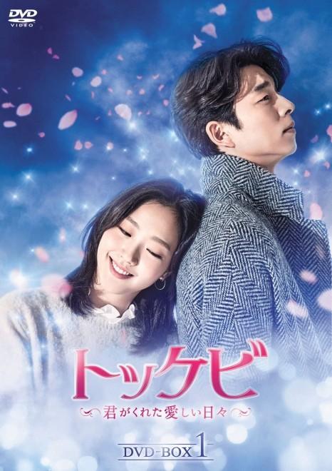 『トッケビ〜君がくれた愛しい日々〜』DVD-BOX1、NBCユニバーサル・エンターテイメントジャパン、2018年