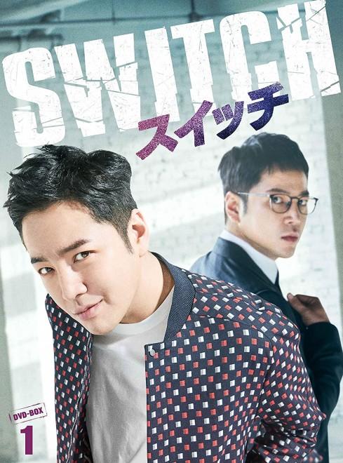 『スイッチ〜君と世界を変える〜』DVD-BOX1、TCエンタテインメント、2019年