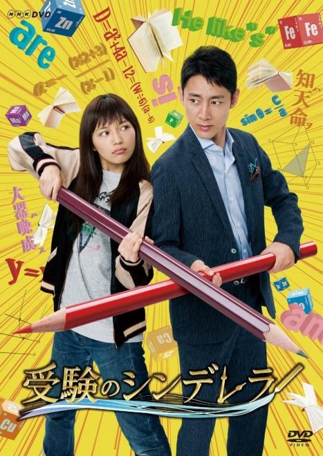『受験のシンデレラ』DVD-BOX、ポニーキャニオン、2017年
