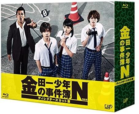 『金田一少年の事件簿N(neo) ディレクターズカット版』DVD-BOX、バップ、2015年