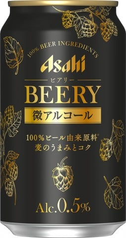 """アルコール度数0.5%の""""微アルコール""""ビールテイスト飲料『アサヒ ビアリー』"""