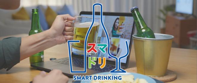 飲む人も飲まない人もお互いが尊重し合える社会の実現を目指すための「スマートドリンキング(飲み方の多様性)」宣言