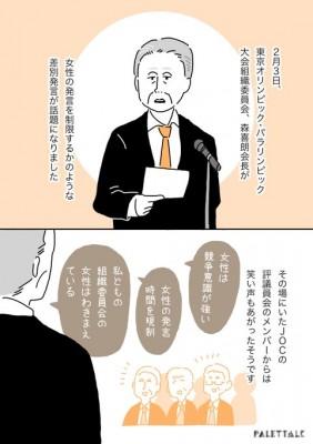 東京五輪パラ組織委員会の森元会長の差別発言を契機に「声をあげてみませんか?」と発信(画像提供:パレットーク  @palettalk_)