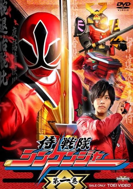 『侍戦隊シンケンジャー VOL.1』DVD、TOEI COMPANY,LTD.(TOE)(D)、2009年