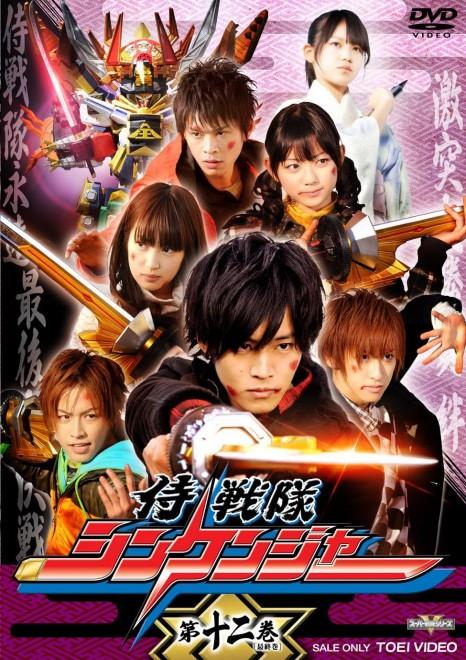 『スーパー戦隊シリーズ 侍戦隊シンケンジャー VOL.12<完>』DVD、TOEI COMPANY,LTD.(TOE)(D)、2010年