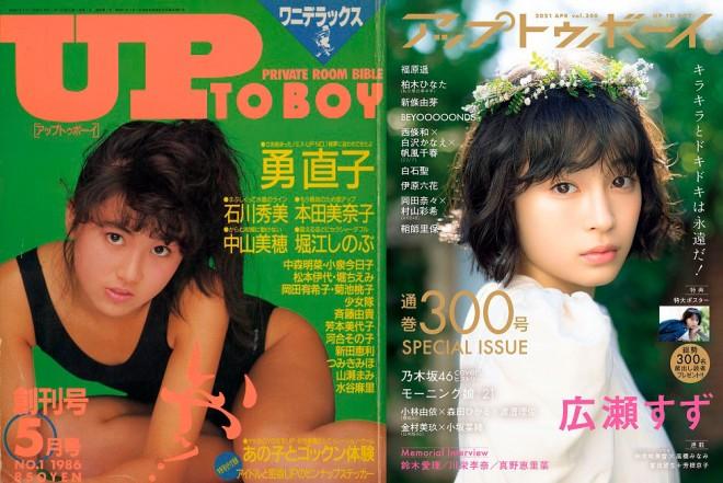 (左)『アップトゥボーイ』1986年5月号(創刊号) (右)『アップトゥボーイ』2021年4月号(300号)  画像提供/ワニブックス