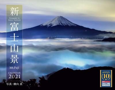 『新・富士山景CALENDAR 2021』