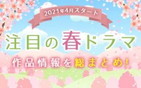 【春の新ドラマ一覧】2021年4月スタート! 注目の春ドラマ情報まとめ!!