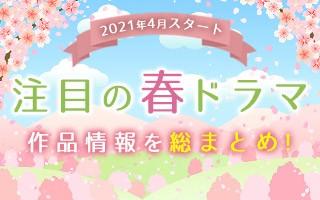 春の新ドラマ一覧】2021年4月スタート!注目の春ドラマ情報まとめ ...
