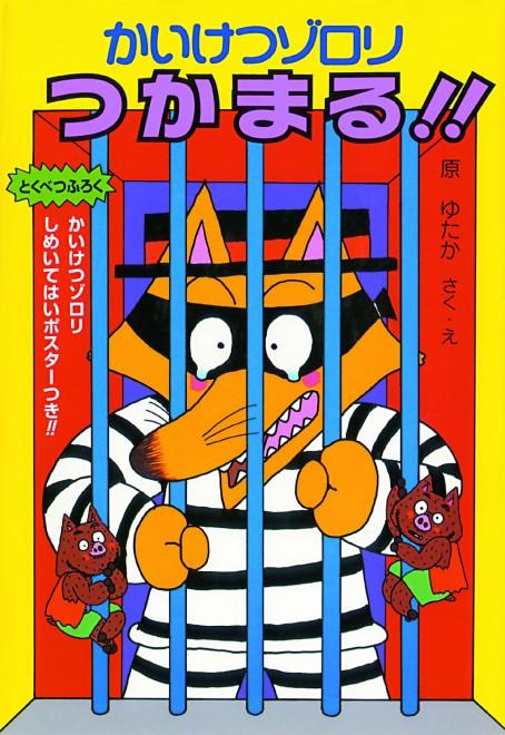 1994年に刊行された『かいけつゾロリつかまる!!』(画像提供:ポプラ社)