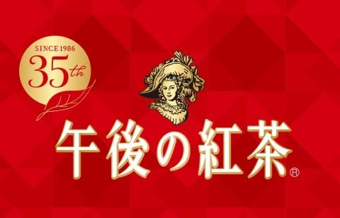 『午後の紅茶』35周年ロゴ