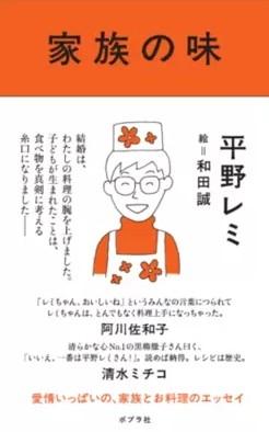 3月9日発売エッセイ「家族の味」著/平野レミ イラスト/和田誠