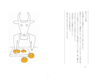 3月9日発売エッセイ「家族の味」より抜粋 著/平野レミ イラスト/和田誠