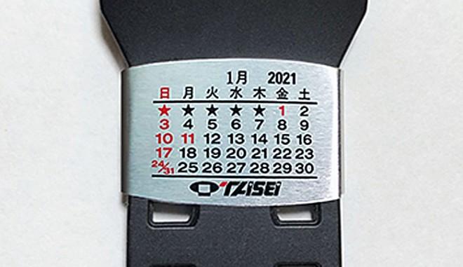 よろず屋タイセイ本舗で販売中の『ウォッチバンドカレンダー』(2021年度版)