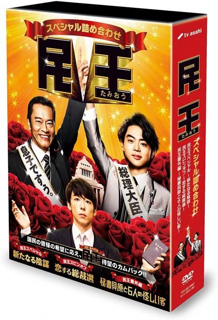 『民王スペシャル詰め合わせ DVD BOX』東宝、2016年